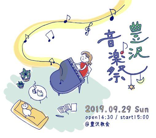 豊沢音楽祭 イラスト